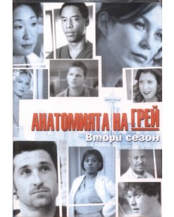 Grey's Anatomy (DVD)