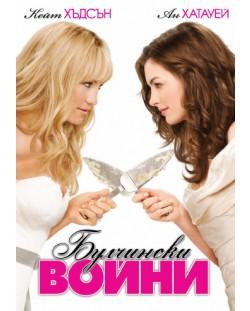 Wedding Wars (DVD)