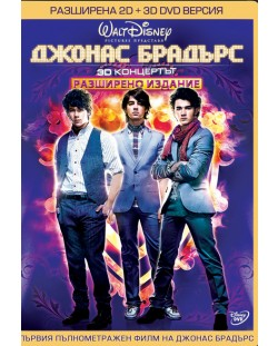 Jonas Brothers: The 3D Concert Experience (DVD)