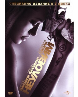 Wanted - Editie speciala pe 2 discuri (DVD)