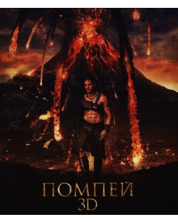 Pompeii (Blu-ray 3D и 2D)