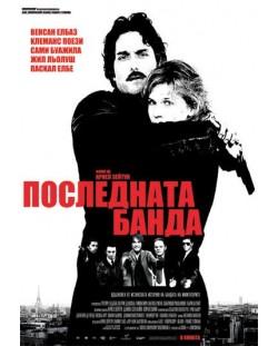 The Last Gang (DVD)