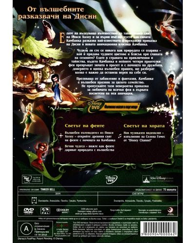 Tinker Bell (DVD) - 3