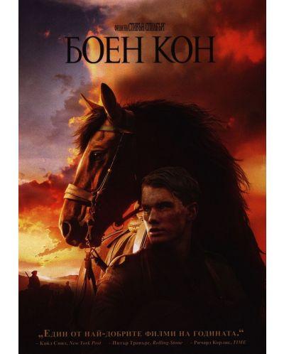 War Horse (DVD) - 1
