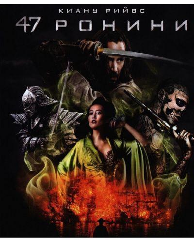 47 Ronin (Blu-ray) - 1