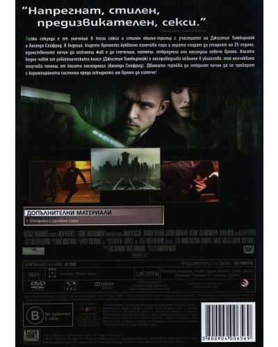 In Time (DVD) - 3