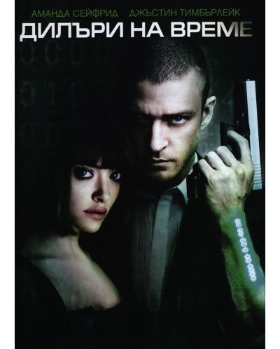 In Time (DVD) - 1