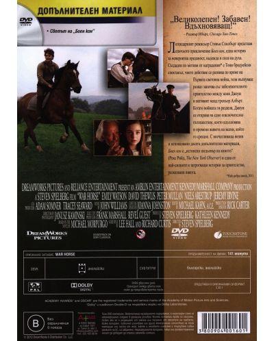 War Horse (DVD) - 3
