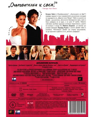 27 Dresses (DVD) - 3
