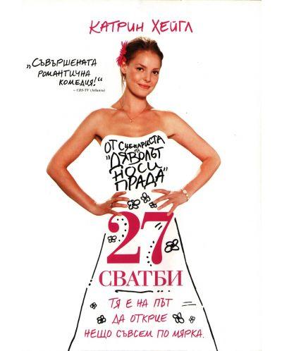 27 Dresses (DVD) - 1