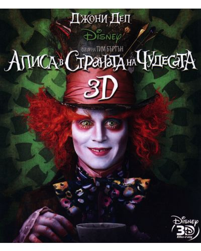 Alice in Wonderland (3D Blu-ray) - 1