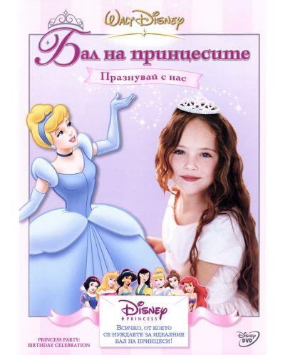 Princess Party (DVD) - 1