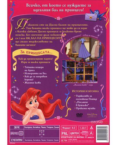Princess Party (DVD) - 2