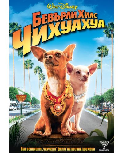 Beverly Hills Chihuahua (DVD) - 1