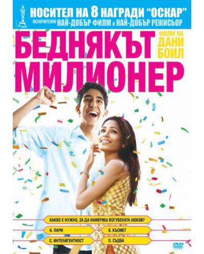 Slumdog Millionaire (DVD) - 1