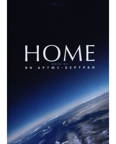 Home (DVD) - 1