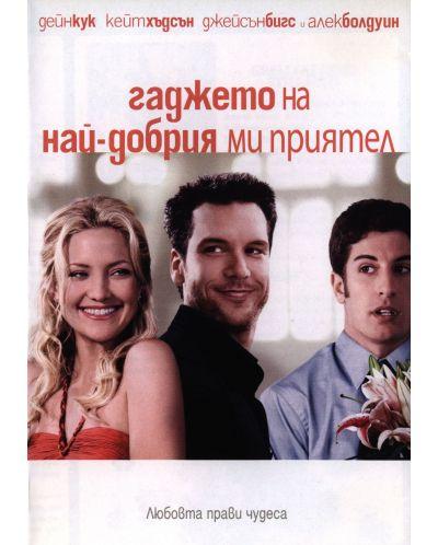 My Best Friend's Girl (DVD) - 1