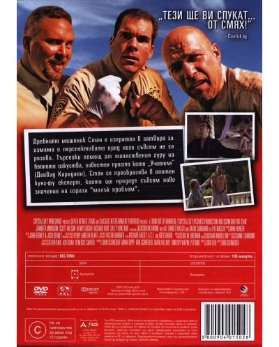 Big Stan (DVD) - 4