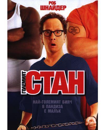 Big Stan (DVD) - 1