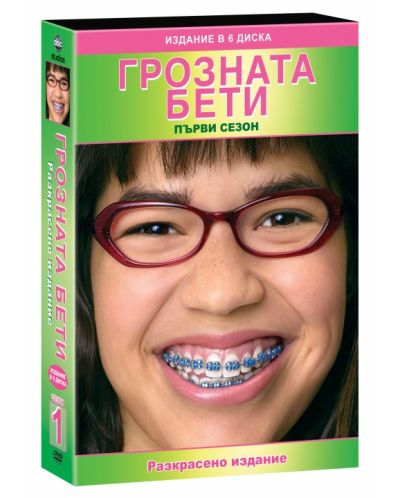 Ugly Betty (DVD) - 1