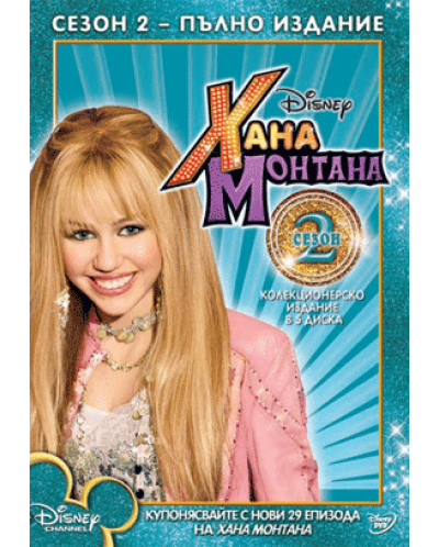 Hannah Montana (DVD) - 1