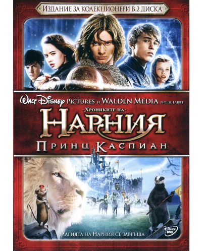 The Chronicles of Narnia: Prince Caspian (DVD) - 1