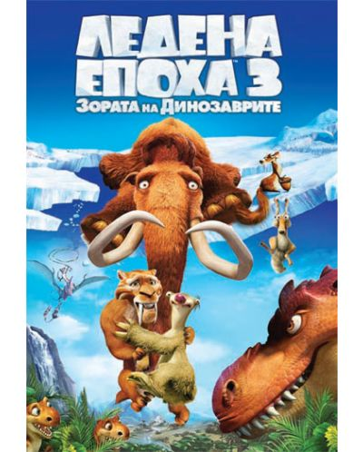 Ice Age: Dawn of the Dinosaurs (DVD) - 1