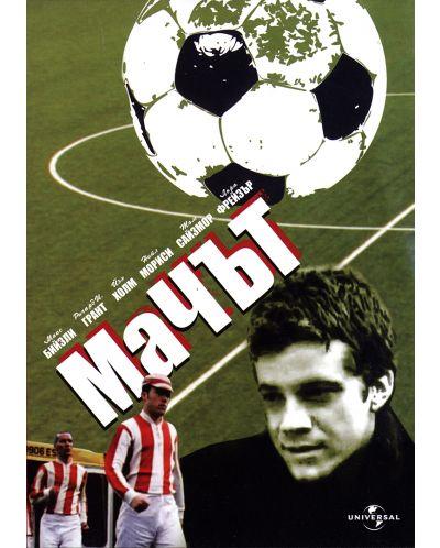 The Match (DVD) - 1