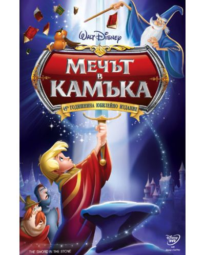 The Sword in the Stone (DVD) - 1