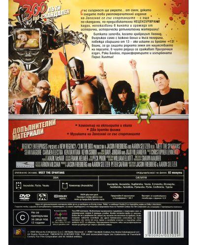 Meet the Spartans (DVD) - 2