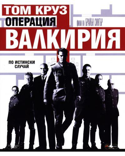 Valkyrie (Blu-ray) - 1