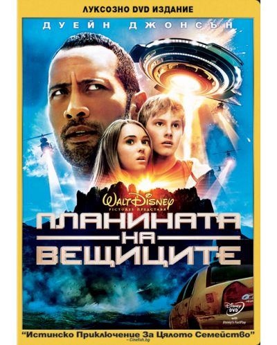 Race to Witch Mountain (DVD) - 1