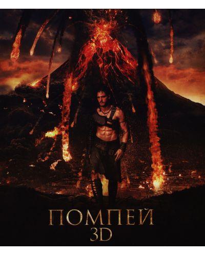 Pompeii (Blu-ray 3D и 2D) - 1
