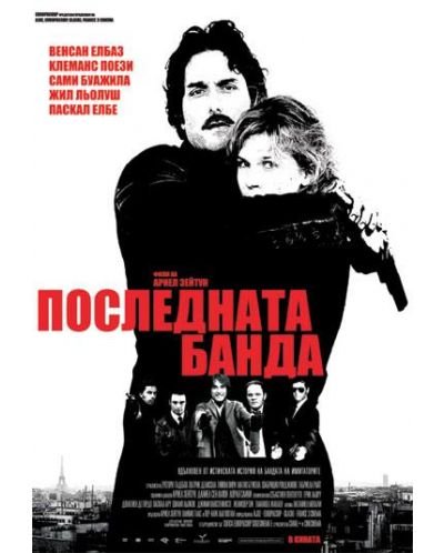 The Last Gang (DVD) - 1