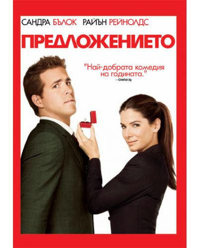 The Proposal (DVD) - 1