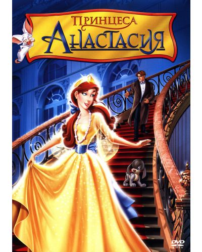 Anastasia (DVD) - 1