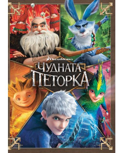 Rise of the Guardians (DVD) - 1