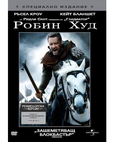 Robin Hood - Editie speciala (DVD) - 1
