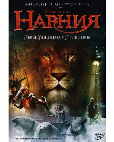 The Chronicles of Narnia: The Lion, the Witch and the Wardrobe (DVD) - 1