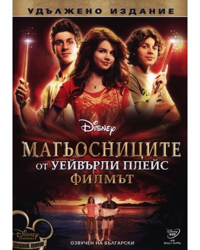 Wizards of Waverly Place: The Movie (DVD) - 1