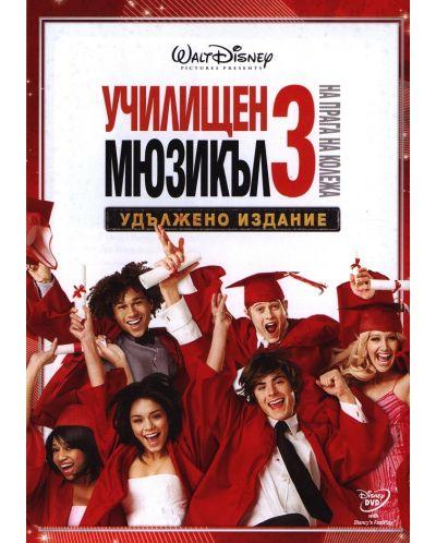 High School Musical 3: Senior Year (DVD) - 1
