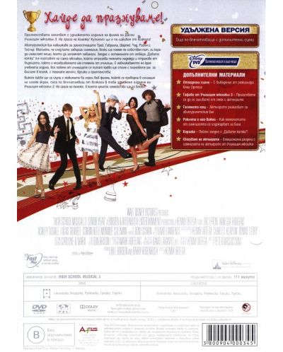 High School Musical 3: Senior Year (DVD) - 3