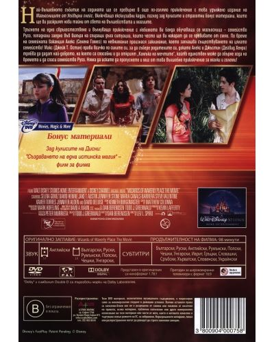 Wizards of Waverly Place: The Movie (DVD) - 3