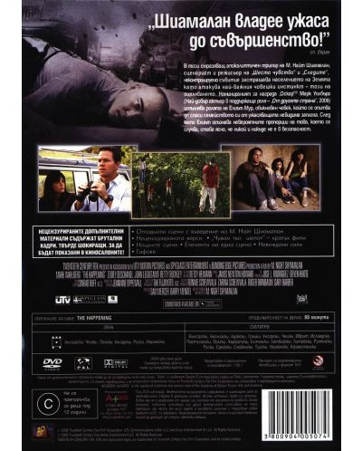 The Happening (DVD) - 3