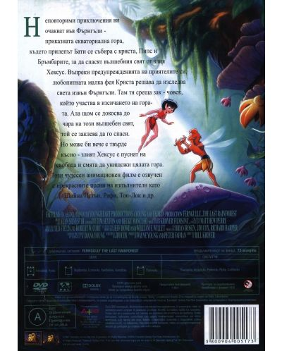 FernGully: The Last Rainforest (DVD) - 2
