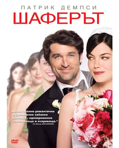 Made of Honor (DVD) - 1