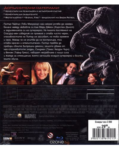 Spider-Man 3 (Blu-ray) - 2