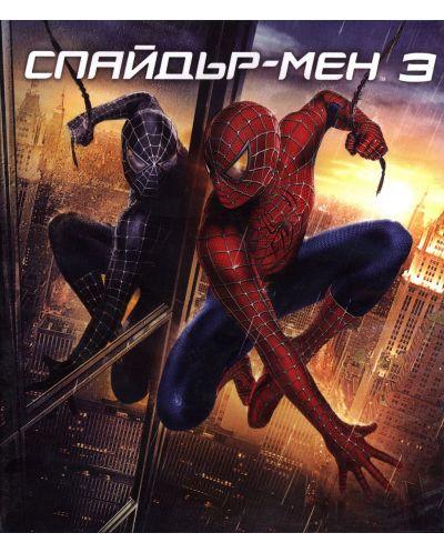 Spider-Man 3 (Blu-ray) - 1