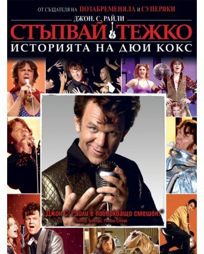 Walk Hard: The Dewey Cox Story (Blu-ray) - 1
