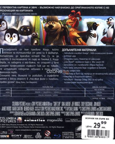 Surf's Up (Blu-ray) - 2
